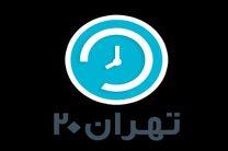 """عملکرد سازمان بهزیستی زیر ذره بین """" تهران 20"""""""