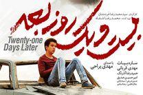 فیلم سینمایی بیست و یک روز بعد در شبکه نمایش خانگی