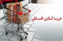 رونمایی از محصول جدید خرید آنلاین اقساطی بانکپاسارگاد