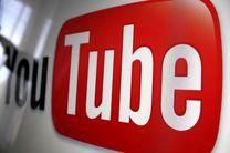 پخش ویدئو در یوتیوب با استفاده از گوشی ممکن شد