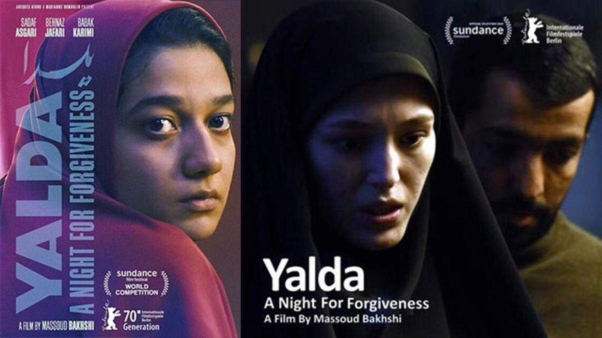موفقیت فیلم سینمایی «یلدا» در جشنواره جهانی فیلم بارسلون