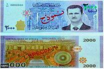 عرضه اسکناس با عکس بشار اسد در سوریه