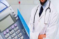 ۴۸ درصد پزشکان مازندران  برای دریافت کارتخوان ثبت نام کردند