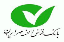 افتتاح مکان جدید شعبه رسالت بانک مهر ایران در مشهد