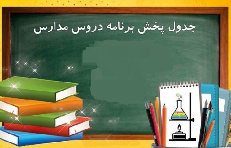 برنامه مدرسه تلویزیونی ایران برای روز دوشنبه ۲۴ شهریورماه ۹۹