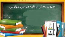 برنامه مدرسه تلویزیونی ایران برای روز جمعه ۴ مهر ماه ۹۹