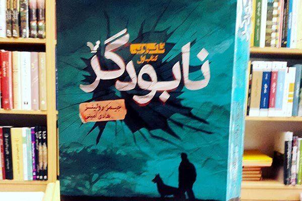 رمان پلیسی نابودگر راهی بازار نشر شد