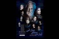 نمایش فولکلوریک آذری در برج آزادی اجرا میشود