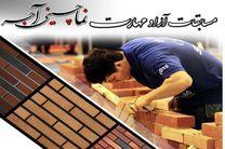 رقابت 55 نماکار در دومین دوره مسابقات آزاد کشوری نماچینی آجر در اصفهان