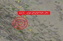مختصات دقیق جغرافیایی محل سقوط هواپیما مشخص شد
