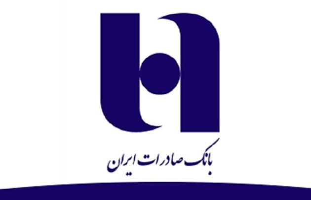 روایت های «سفیران فرهنگی» بانک صادرات ایران از دریچه دوربین