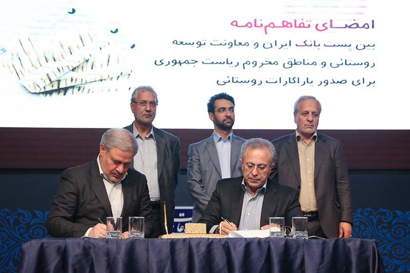 امضا تفاهمنامه همکاری بین پست بانک، معاونت توسعه روستایی و کمیته امداد