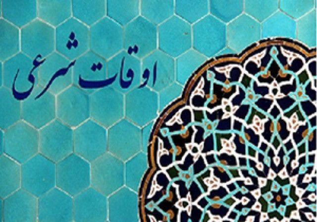 اوقات شرعی به افق تهران ۱۵ اردیبهشت ۹۹