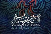 تماشای فیلم های جشنواره فجر در مازندران