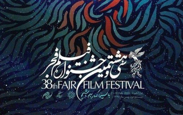 سی و هشتمین جشنواره فیلم فجر از ظهر امروز آغاز می شود