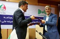 «رفاه» حامی کاروان ورزش ایران در بازیهای المپیک ۲۰۱۶ شد