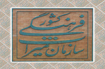 ثبت چهار اثر ناملموس معنوی قزوین در فهرست آثار ملی کشور