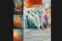 «رنگ و خیال» در گالری شکوه افتتاح میشود