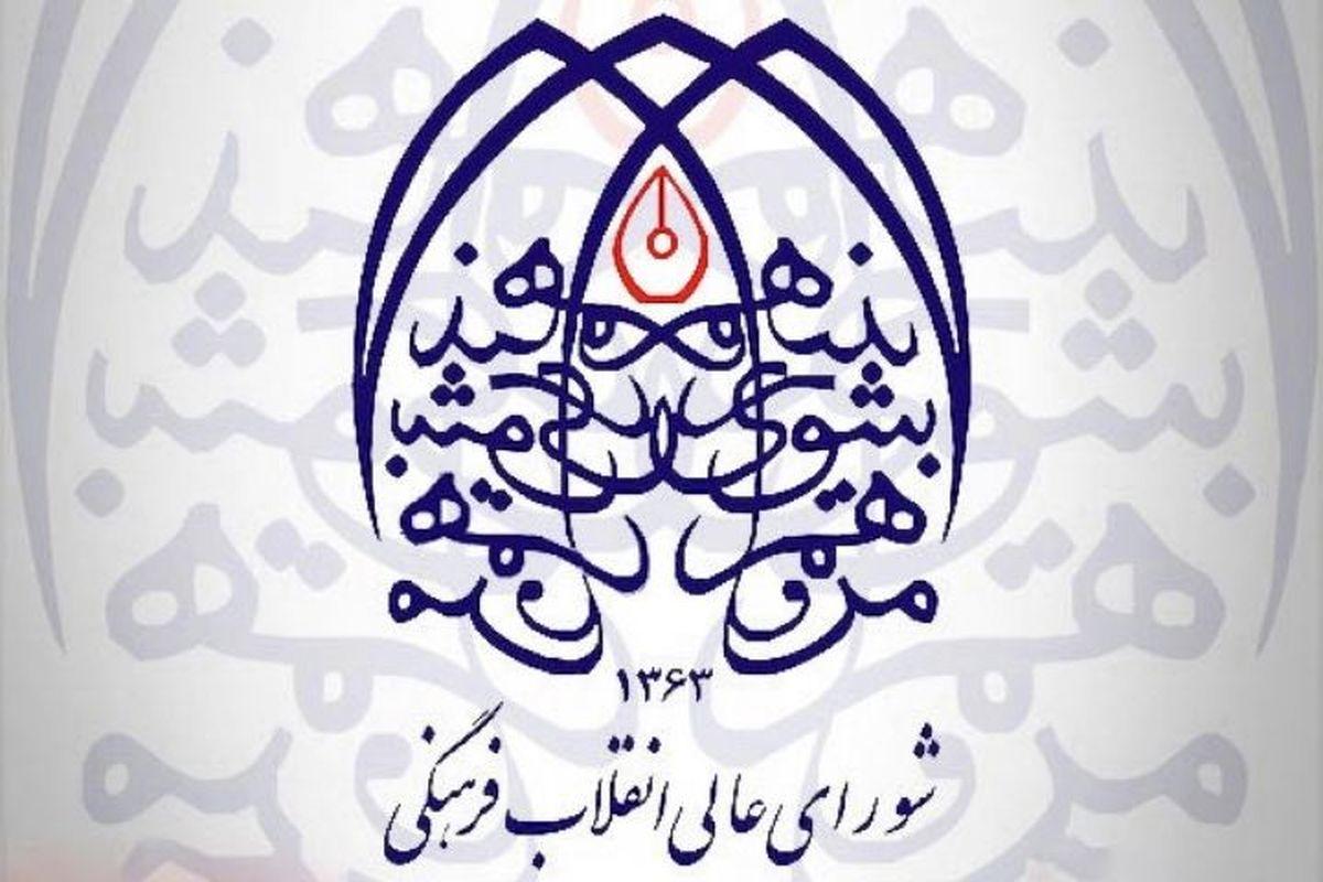 عزم شورای عالی انقلاب فرهنگی برای ساماندهی کنکور