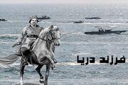 اسطوره مبارزه با استعمار انگلیس در مستند  فرزند دریا