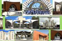 برنامههای تعطیلی دانشگاه های کشور اعلام شد