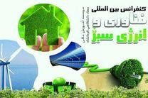 آغاز به کار کنفرانس بینالمللی فناوری و انرژی سبز در کرمانشاه
