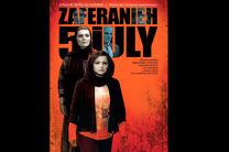 پوستر بین المللی زعفرانیه ١٤ تیر، رونمایی شد/اولین نمایش در جشنواره جهانی فیلم فجر