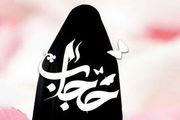 حجاب و عفاف تکلیف شرعی و عرفی در کشور ایران اسلامی است