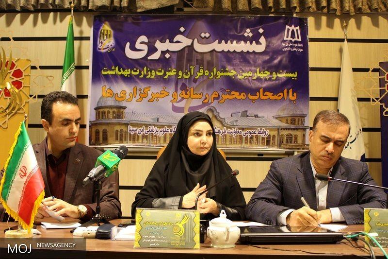 رشد 29 درصدی استقبال از جشنواره قرآن و عترت (ع) دانشگاه های علوم پزشکی کشور