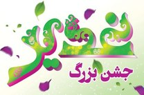 جشن عیدانه غدیر در پیاده راه فرهنگی همدان برگزار می شود