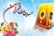 ۷۴۴ نفر در مرحله استانی مسابقات قرآن استان اصفهان رقابت می کنند