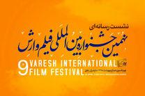 نهمین جشنواره بینالمللی فیلم وارش دو نشست خبری برگزار می کند/رونمایی از پوسترها و تیزر جشنواره در نشست