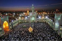 نماز جماعت به امامت مراجع عظام تقلید در حرم مطهر رضوی اقامه می شود