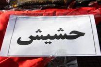کشف بیش از 200 کیلو حشیش در اصفهان / دستگیری 2 سوداگر مرگ