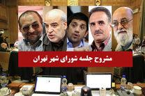 عبور راه آهن از شورای شهر تهران