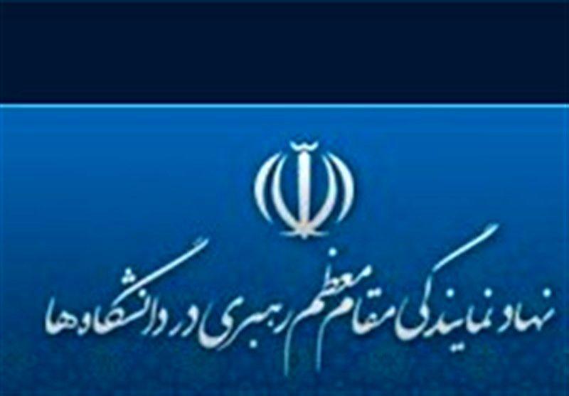 واکنش نهاد نمایندگی مقام معظم رهبری به اغتشاشات دانشگاه تهران