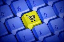 تجارت الکترونیک، حوزه جوان و خاص