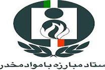 ساز ناکوک شورایی در مبارزه با مواد مخدر کرمانشاه