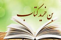 عرضه بن تخفیف کتاب در پانزدهمین نمایشگاه قرآن و عترت اصفهان