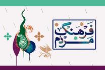 جشن آب پاشانک در فرهنگ مردم این هفته
