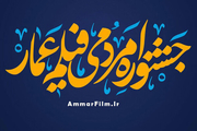 پخش افتتاحیه جشنواره عمار از رادیو فرهنگ