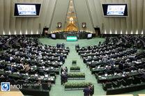 نشست علنی مجلس آغاز شد/  گزارش کمیسیون انرژی درمورد خاموشی های اخیر در دستور کار مجلس