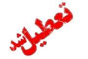 مشهد دوشنبه 6 آبان تعطیل شد