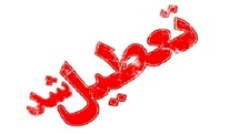 همه مدارس زنجان فردا ۲۰ آذر ماه تعطیل است
