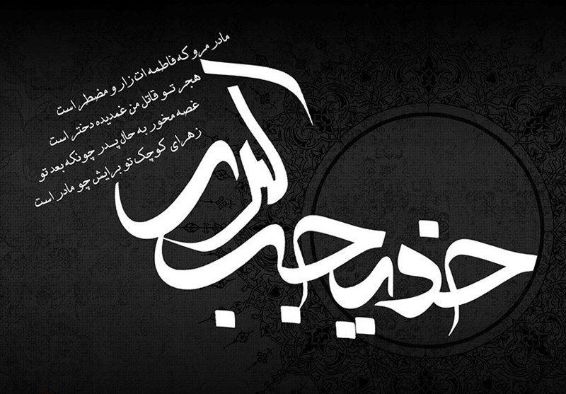 نقش حضرت خدیجه (س) در حفظ و گسترش اسلام بی نظیر بود