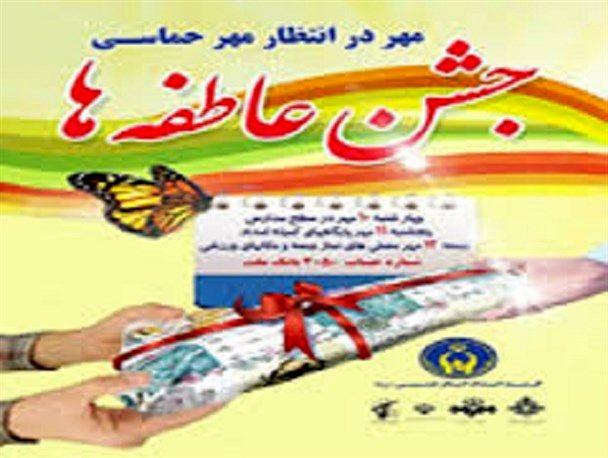 مرحله دوم جشن عاطفه ها در مدارس استان اصفهان آغاز شد