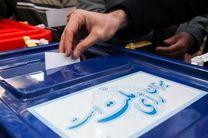 417 نفر برای انتخابات شوراها در گنبدکاووس ثبتنام کردند