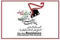 فیلمسازان ۱۰۲ کشور جهان برای حضور در جشنواره فیلم مقاومت متقاضی شدند