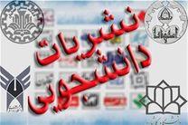 چهارمین جشنواره نشریات دانشجویی دانشگاه آزاد برگزار میشود