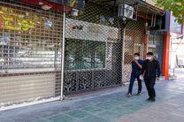 آغاز محدودیتهای مشاغل در اصفهان  و 11 شهرستان
